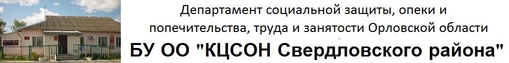 "БУ ОО ""КЦСОН Свердловского района"""